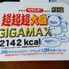 即席麺【ペヤング 超超超大盛 GIGA MAX クオペイキャンペーンver】