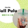 【浦和区】Bull Pulu浦和コルソ店【B1Fのタピオカドリンク専門店】