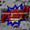 【無料】Amazon Kindle100%OFFコミックセール【4/11更新】