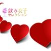 男性のバレンタインチョコについての本音は?(コンパニオンまいこ)