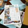 会の新聞「けんさん」発送作業