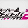 【ネタバレ】『スーパーダンガンロンパ2.5 狛枝凪斗と世界の破壊者』あらすじと感想!