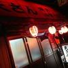 広島 天さん 荒神町にある昭和の雰囲気の美味しい穴場焼肉屋さん