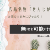 広島名物「せんじがら」が酒のつまみにピッタリ!