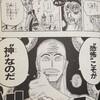ワンピースブログ[二十九巻] 第275話〝神曲(ディビーナコメイディア)〟