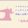 リカちゃん人形のハンドメイド洋服に挑戦!!「浴衣編」②