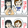 漫画『マカロ~ンちゃん』3話