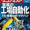 週刊エコノミスト 2017年10月10日 号 驚異の工場自動化 FA・産業ロボ・マテハン/地下水マネジメント 変動する地下水の深刻さ
