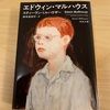 『エドウィン・マルハウス』スティーヴン・ミルハウザー/子供による子供の伝記