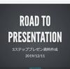 Road to presentation(vscode-revealの話)