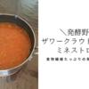 【腸活】発酵野菜だらけのミネストローネ