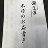 本日は太田酒造の日本酒を楽しむ利き酒会!