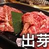 明和で食べる焼肉『出芽金』に行ってきた!【メニュー・値段・食レポ・】