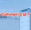 5種類の仮想通貨をまとめた投げ銭アプリ「Cohineri(コヒネリ)」がとても使いやすい!
