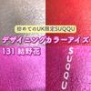 【セルフリッジズ】SUQQUのUK限定色を初購入してみました!