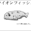 HyperCardスタック「百獣の王の名を持つ魚」(1995年)紹介