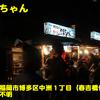 福岡県(10)~やまちゃん~