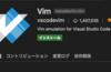 Visual Studio CodeにVimプラグインを入れる