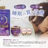 睡眠サプリ『快眠タイム』は機能性表示食品!睡眠の質改善に効果はあるのか?口コミやQ&Aを調べてみた
