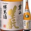 勝手に歯を削られたのですが、男山酒造生酛純米酒を呑み終えました。