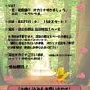 【 オカリナ イベント】 8月27日(土) オカリナセミナー開催のご案内!