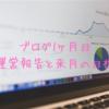 【1ヶ月目】ぎーちゃんブログの運営報告