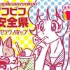 ピコ安ライブ12/22(日)少女記号