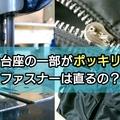 バッグのファスナーが壊れて引き手が紛失|マジックミシンのアイデア修理でもう5年使えるね