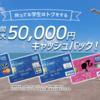 【ガクトク限定】「ライフカード発行で、もれなく5000円還元キャンペーン」