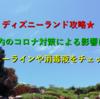 ディズニーランド攻略★園内のコロナ対策による影響について!!