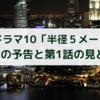 NHKドラマ10「半径5メートル」の第2話の予告と第1話の見どころ【NHKドラマ10】