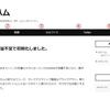 ブログのデザイン、替えました!