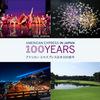 アメックス100周年キャンペーン 100ポイントでイベントに参加できる