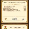 フォースター限定パーティクエスト!!