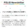 朗報!日本初のテーマで選ぶ次世代型投資サービス「FOLIO」に進展がありました!