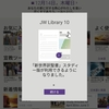 JWLibrary(Android版)を使いこなす 第33回 スタディ版聖書