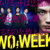 【TWO WEEKS】見逃し8話のあらすじと感想「逆転劇!涙の決別...悪を追い詰める命がけの心理戦」