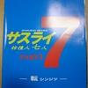 東京アンテナコンテナ第15回本公演『サスライ7 パート3 -転 シンジツ-』を観て来た