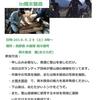 9月29日に南木曽岳でイベントを行います。