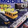 『RM MODELS 218 2013-10』 ネコ・パブリッシング