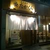 博多豚骨 たかくら 日本橋室町店
