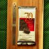 寺沢製菓「カカオ70%チョコレート」を購入。食べてみた感想を書きました