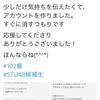 マジ?STU48オーディションで不合格だった候補生からの、ラストメッセージが泣ける……【 102番 】
