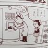 漫画が好き過ぎて( v^-゜)♪…その67
