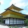 京都・奈良旅行2010 初日