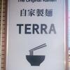 「金あじ中華」自家製麺TERRA