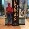 スパイダーマン ホームカミング 日本語吹替版特別試写会@レポ