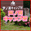 芦ノ湖キャンプ村 神奈川県箱根町 オートキャンプサイトでソロキャンプ 帰りは小田原漁港で海鮮丼