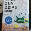 9月読みはじめ やりたいことを全部やる!時間術 臼井由妃 日本経済新聞出版社