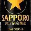 サッポロビール 『サッポロ生ビール黒ラベル<黒>』を数量限定発売